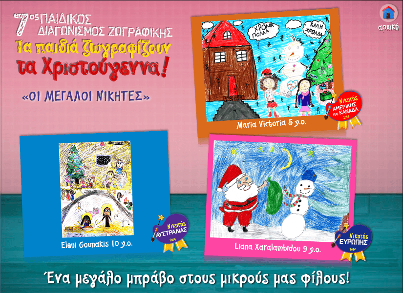 foosol-ant1-drawing-contest-2014-winners