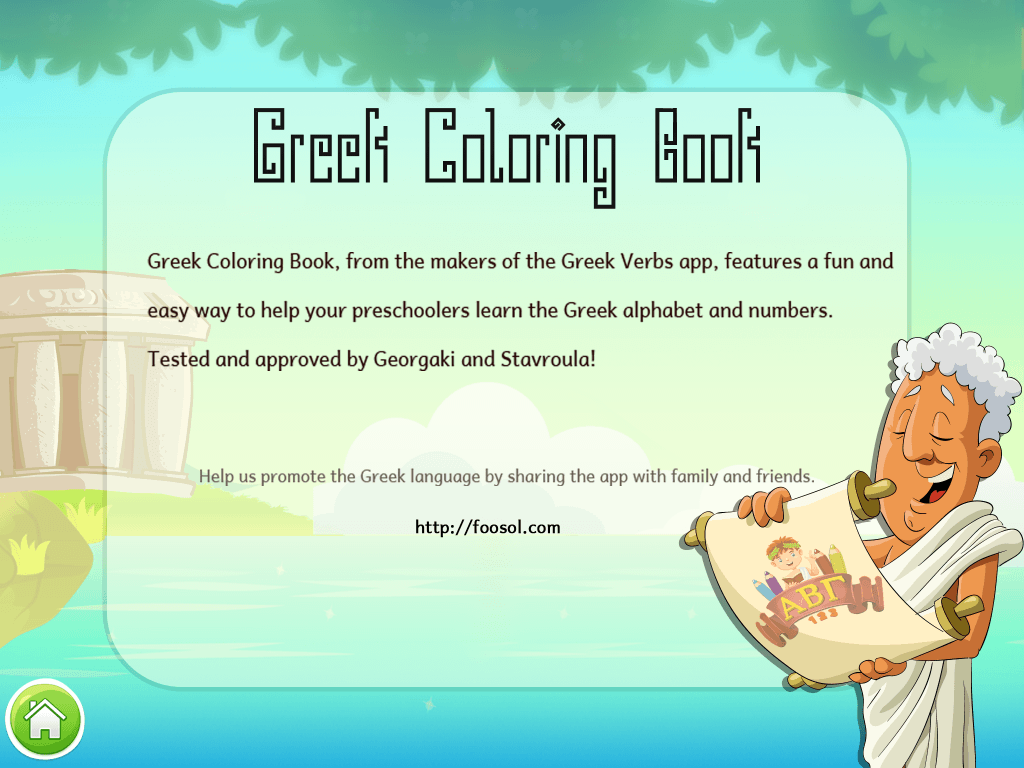 Greek Coloring Book
